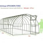Агросфера Агро Sky Plus 4*3 м